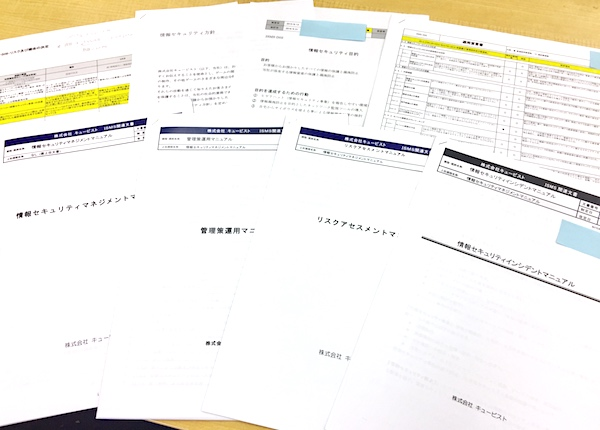 ISMS文書の作成