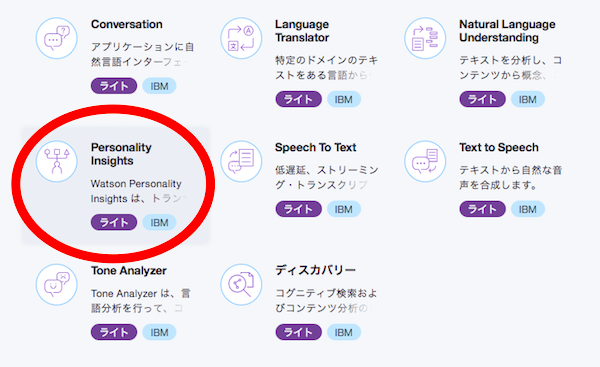 「Personality Insights」をクリック
